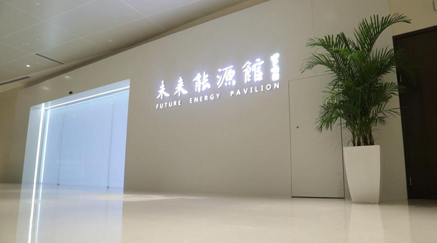 协鑫集团新能源威廉希尔app手机版--未来能源馆