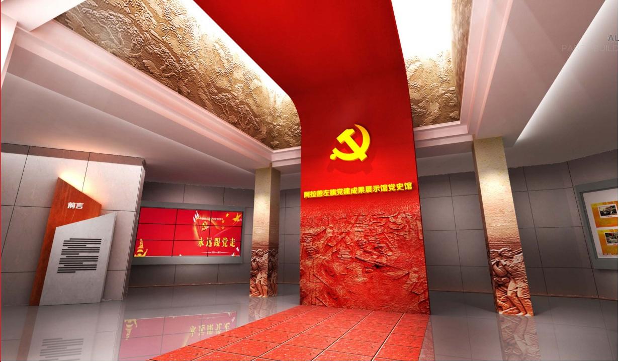 阿拉善左旗党建成就展示馆