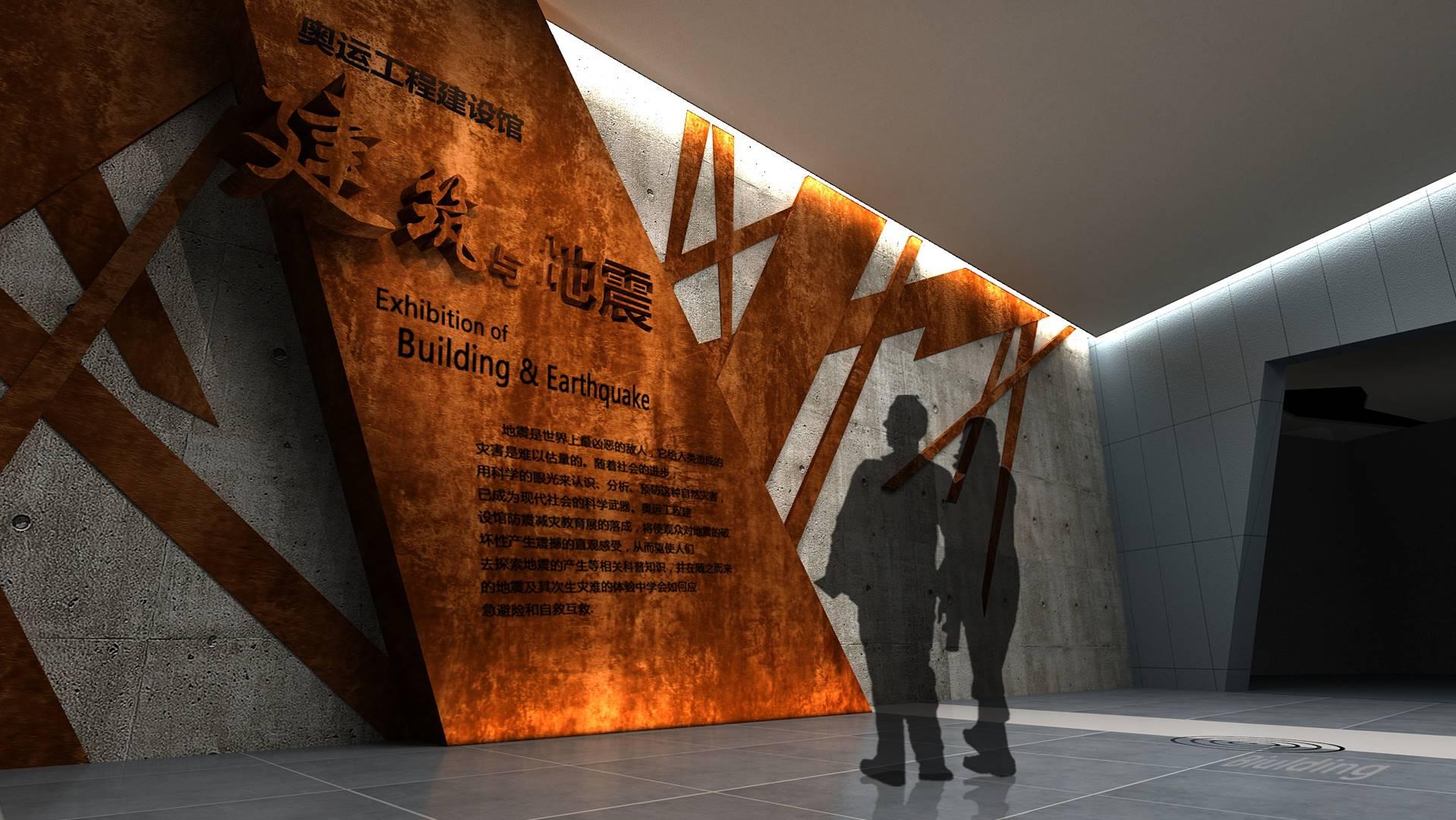 北京地震科普展示馆