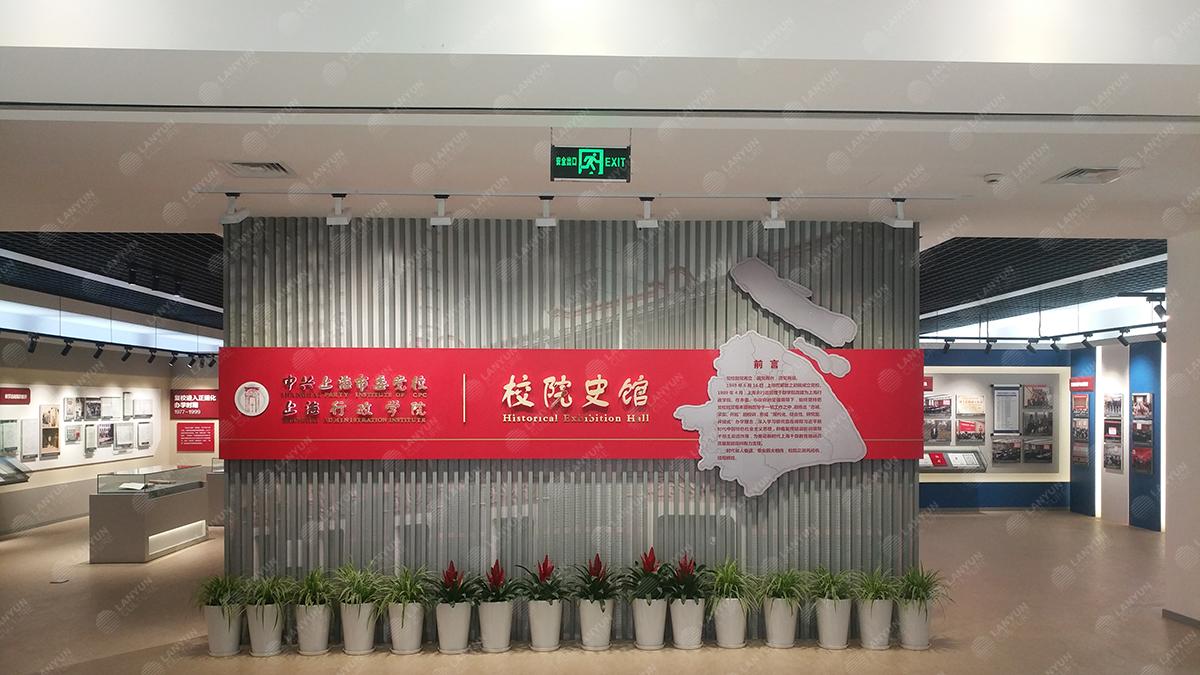 上海市委党校展示馆